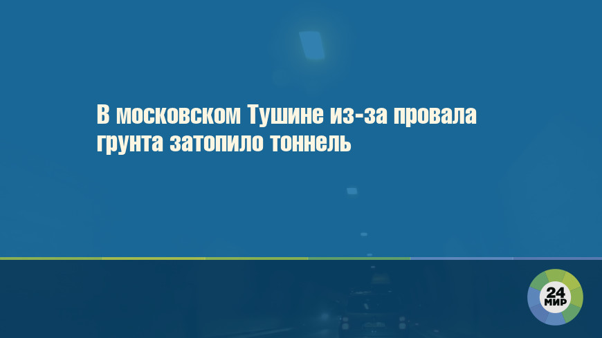 В московском Тушине из-за провала грунта затопило тоннель