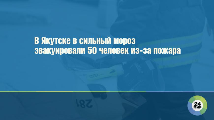 В Якутске в сильный мороз эвакуировали 50 человек из-за пожара