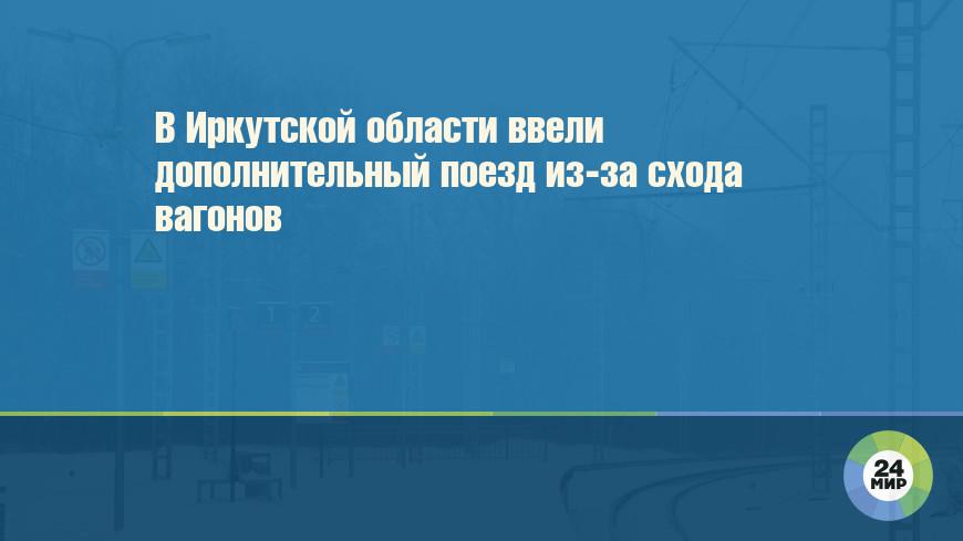 В Иркутской области ввели дополнительный поезд из-за схода вагонов