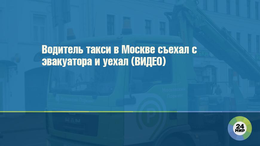 Водитель такси в Москве съехал с эвакуатора и уехал (ВИДЕО)