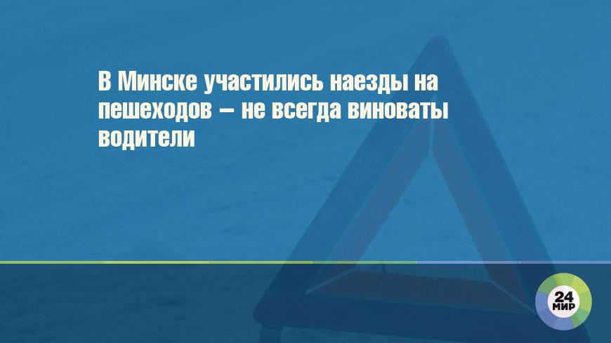 В Минске участились наезды на пешеходов – не всегда виноваты водители
