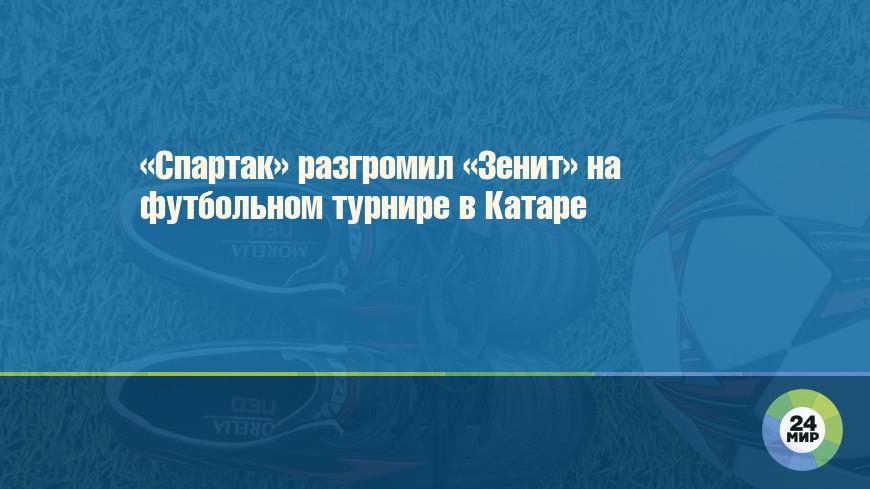 «Спартак» разгромил «Зенит» на футбольном турнире в Катаре