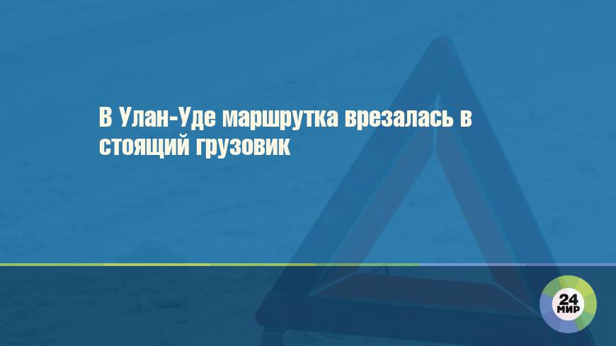 В Улан-Уде маршрутка врезалась в стоящий грузовик