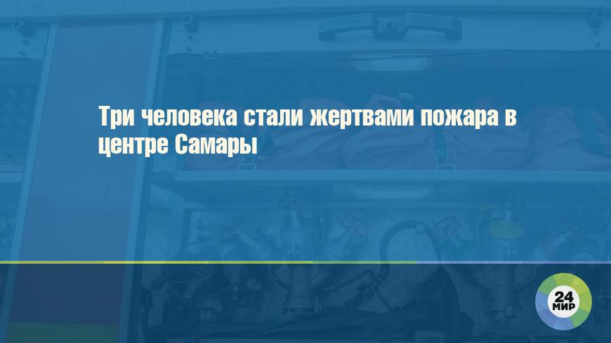 Три человека стали жертвами пожара в центре Самары