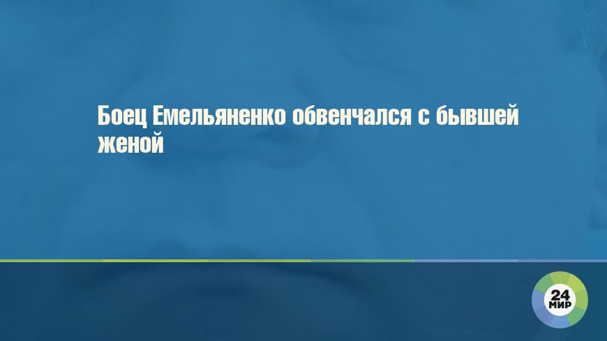 Боец Емельяненко обвенчался с бывшей женой