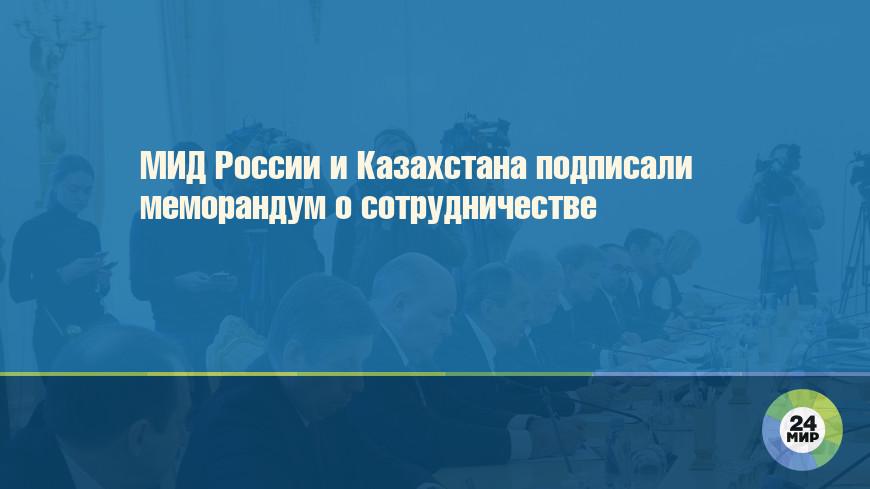 МИД России и Казахстана подписали меморандум о сотрудничестве