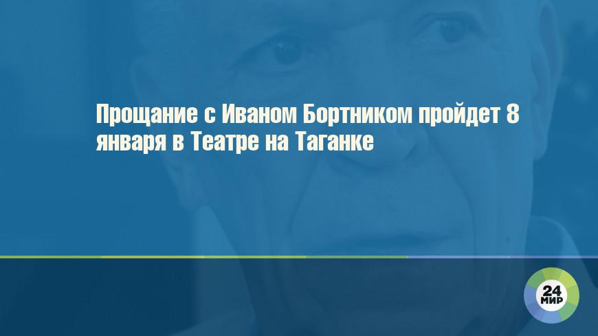 Прощание с Иваном Бортником пройдет 8 января в Театре на Таганке