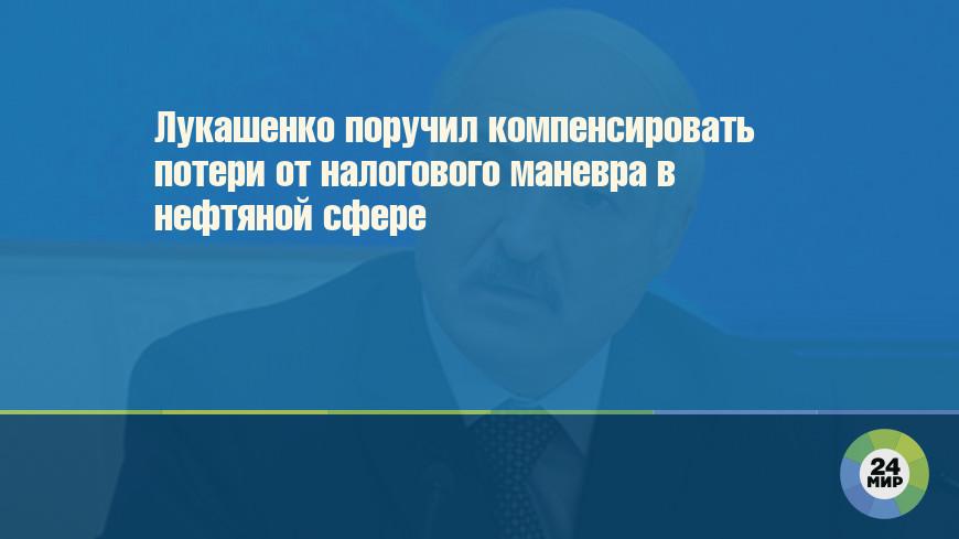 Лукашенко поручил компенсировать потери от налогового маневра в нефтяной сфере