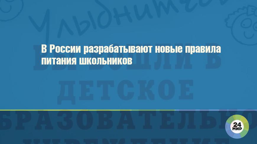 В России разрабатывают новые правила питания школьников