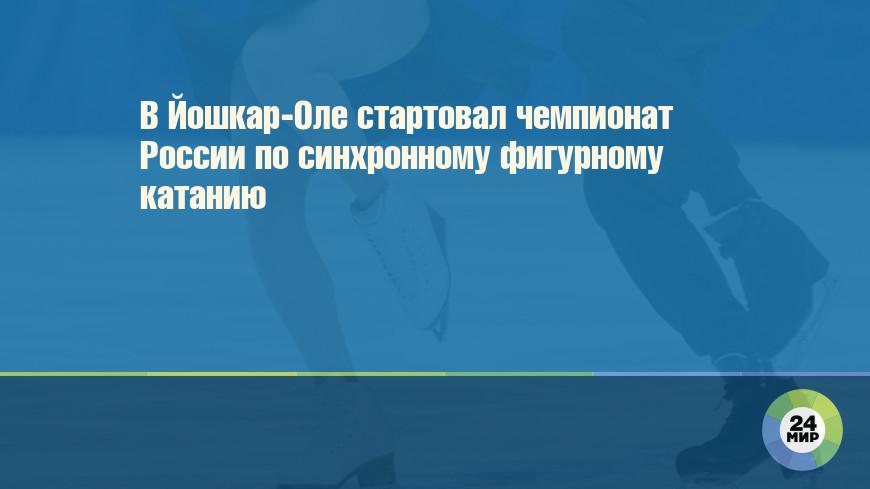 В Йошкар-Оле стартовал чемпионат России по синхронному фигурному катанию