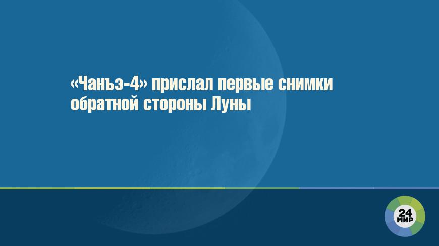 «Чанъэ-4» прислал первые снимки обратной стороны Луны