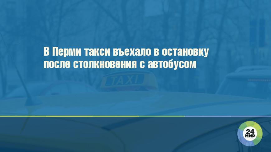 В Перми такси въехало в остановку после столкновения с автобусом