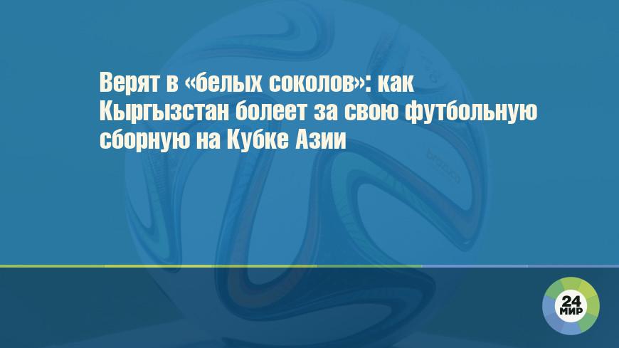 Верят в «белых соколов»: как Кыргызстан болеет за свою футбольную сборную на Кубке Азии