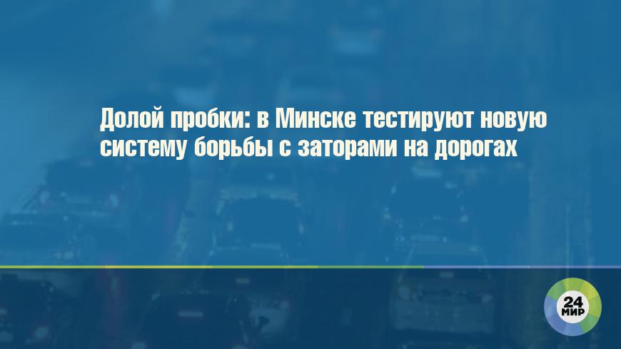 Долой пробки: в Минске тестируют новую систему борьбы с заторами на дорогах