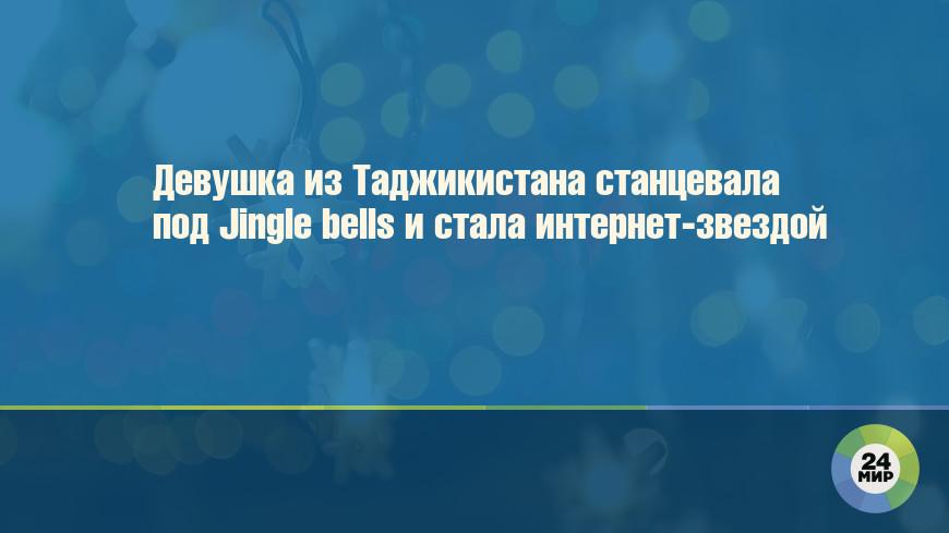 Девушка из Таджикистана станцевала под Jingle bells и стала интернет-звездой