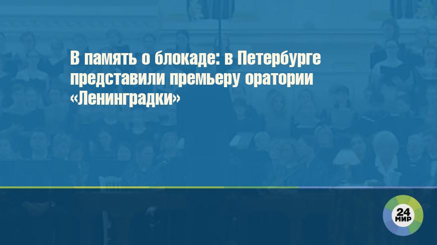 В память о блокаде: в Петербурге представили премьеру оратории «Ленинградки»