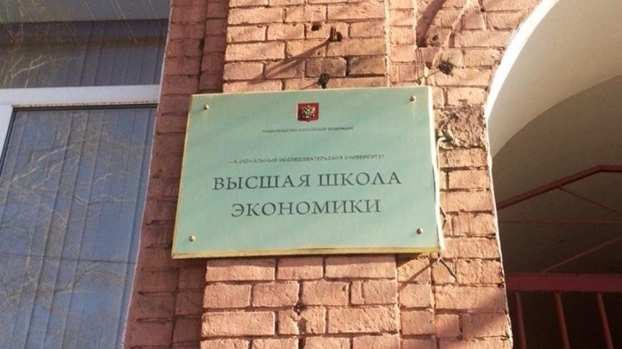 """Фото: Елизавета Шагалова, """"«МИР 24»"""":http://mir24.tv/, высшая школа экономики, вуз, вышка"""