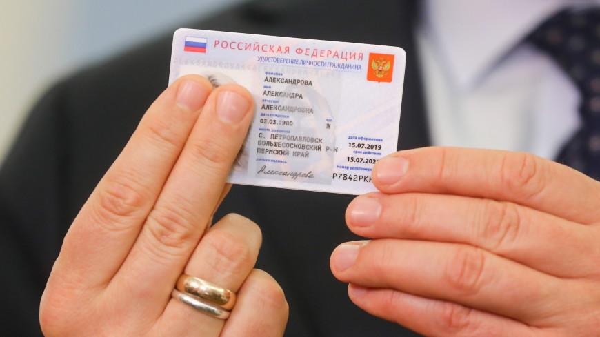 Электронные паспорта появятся в России в 2020 году