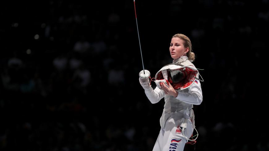 Российские фехтовальщики проложили себе дорогу на Олимпиаду в Токио