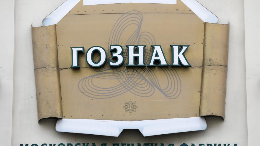 Деньги – не ценность, а продукция. Московской печатной фабрике «ГОЗНАК» – 100 лет