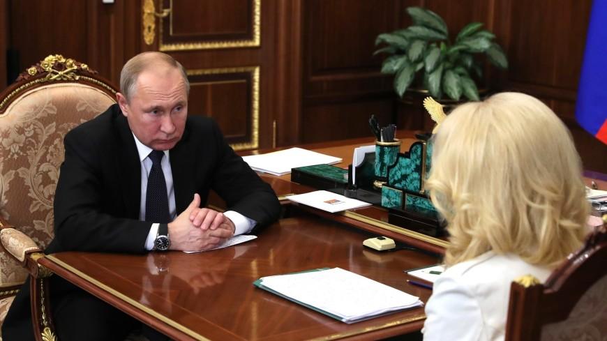 Путин поручил Голиковой подготовить предложения развитию первичного здравоохранения