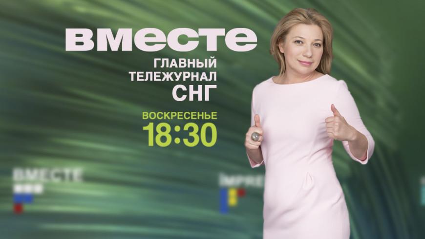 Смотрите 14 июля в итоговой программе «Вместе» на телеканале «МИР»