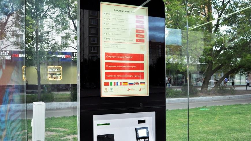 На 15 остановках в Москве установили новые автоматы по продаже билетов