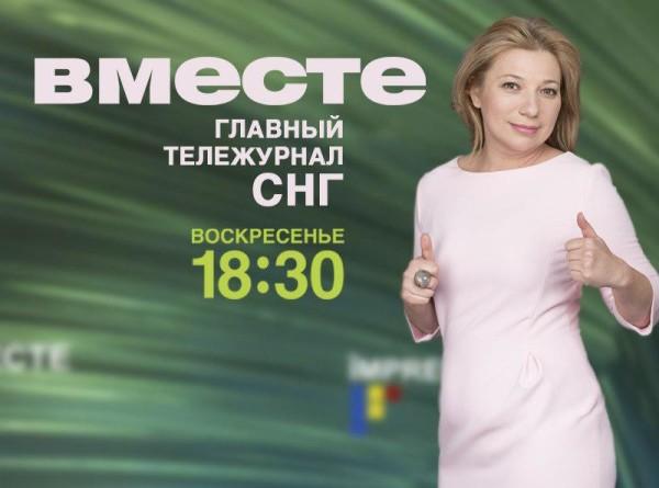 Саммиты ШОС и СВМДА, курс Токаева и бросок на Приштину: программа «Вместе» за 16 июня