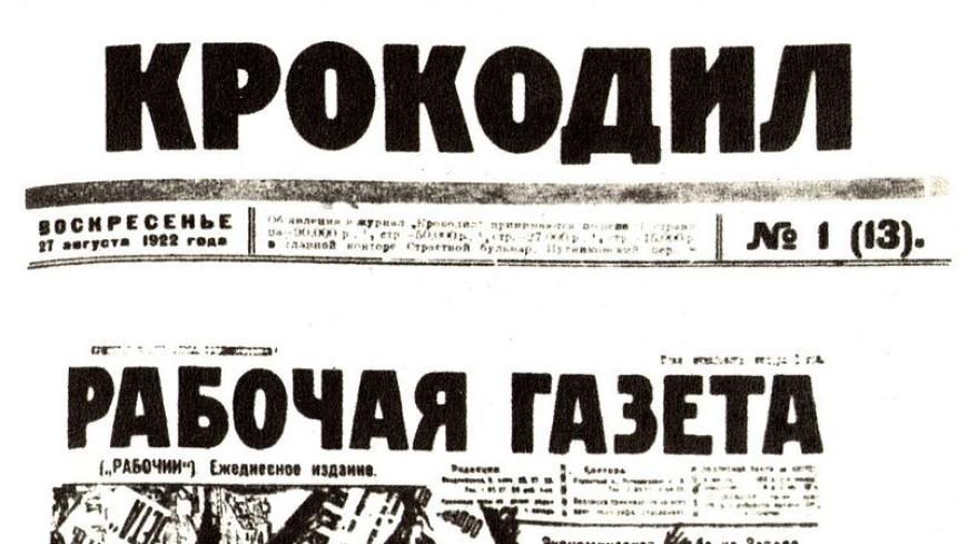 Смешной и «кусачий»: 97 лет назад вышел первый номер «Крокодила»