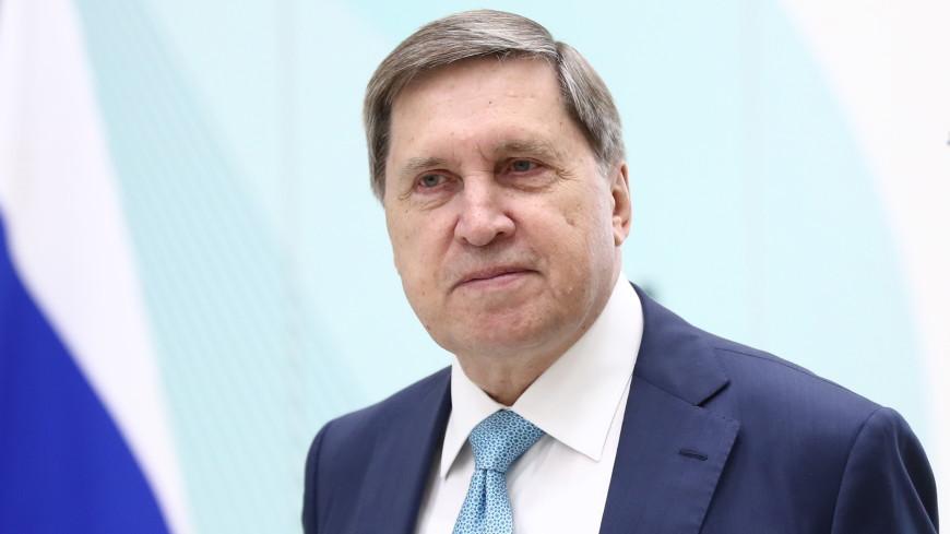 Ушаков: Лидеры ШОС обсудят ситуацию в Афганистане и на Ближнем Востоке