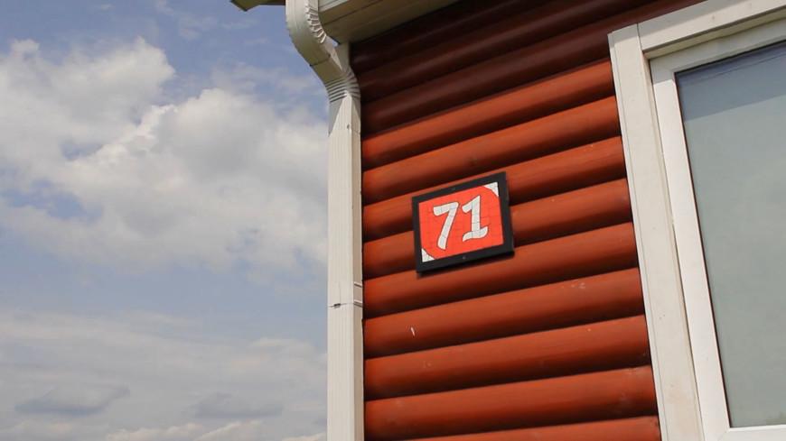 Делаем яркий номер дома из остатков плитки