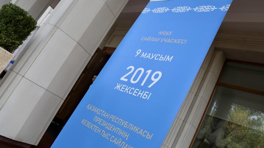 В Казахстане на большей части страны завершились выборы президента