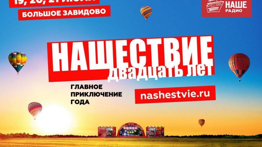 Пресс-конференция, посвященная фестивалю «НАШЕСТВИЕ-2019», пройдет 19 июня