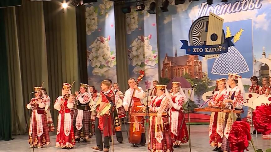 В белорусских Поставах прошел фестиваль народной музыки