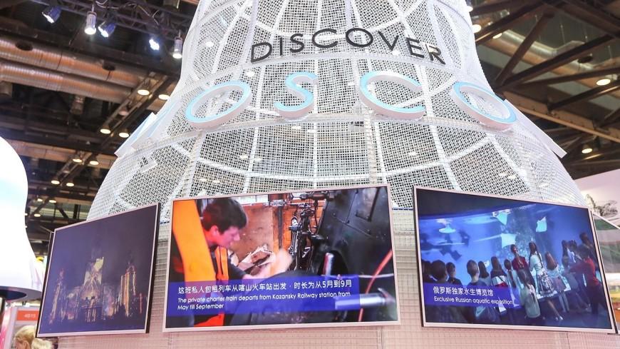 Стенд Москвы получил награду на выставке в Пекине