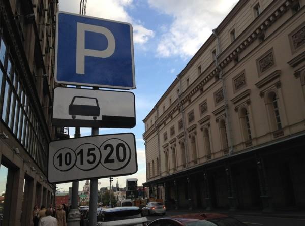 В Сети раскрыли способ, как не платить за парковку в Москве