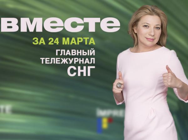 Эпоха Назарбаева, предвыборные игры на Украине и «петля Примакова»: программа «Вместе» за 24 марта