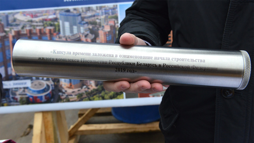 В Москве заложили капсулу на месте будущего дома дипломатов Беларуси