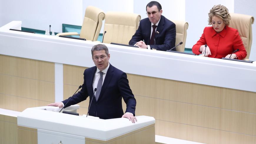 Выступление врио главы Башкортостана Радия Хабирова в Совете Федерации (ВИДЕО)