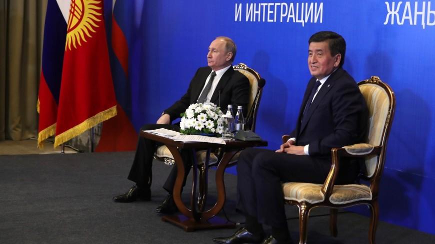 Путин поблагодарил Кыргызстан за бережное отношение к русскому языку