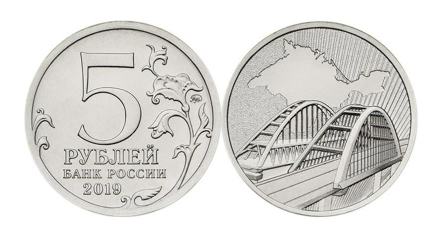 Центробанк выпустил 5 рублей с Крымским мостом на аверсе