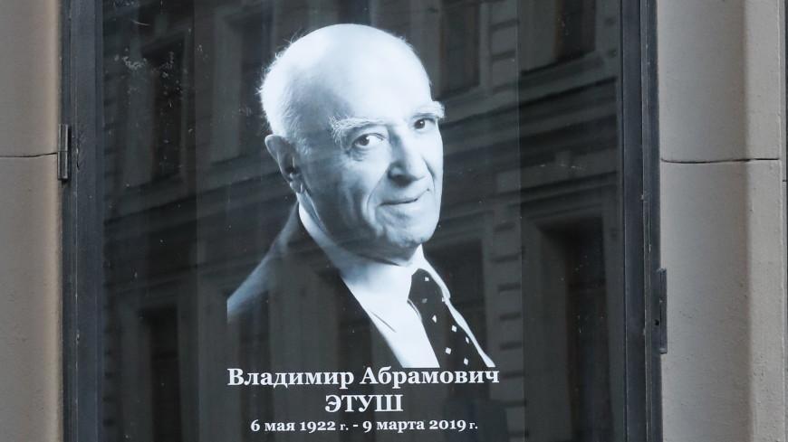На доме Этуша в Москве установят памятную табличку