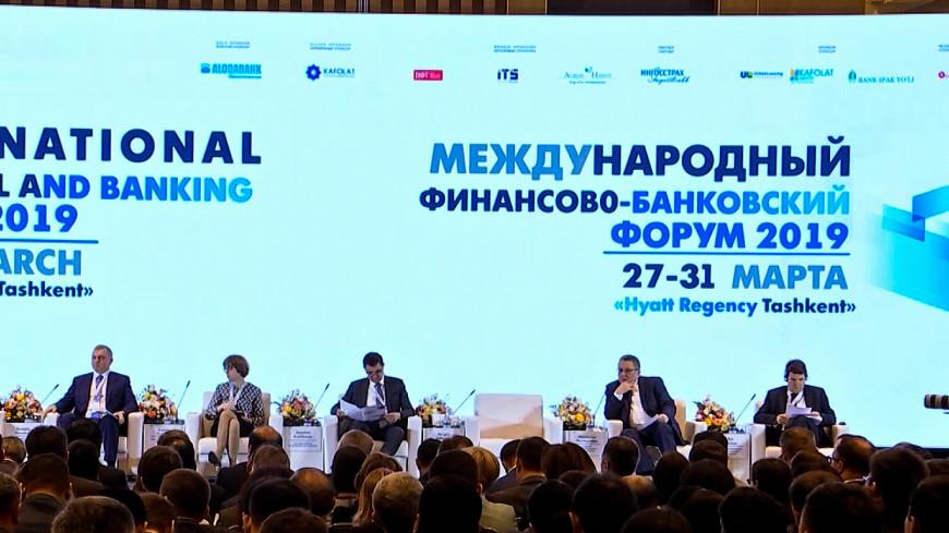 Финансово-банковский форум открылся в Ташкенте