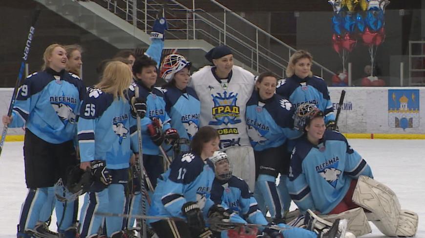 «Легенда» на льду: хоккеистки из Подмосковья готовятся к турнирам с азартом