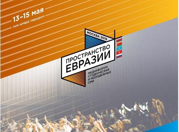 Медиафорум студенческих и молодежных СМИ «Пространство Евразии»