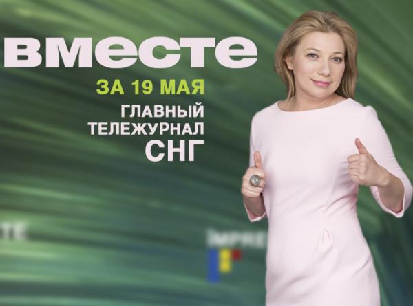 Смена власти на Украине, юбилей Окуджавы и конец «эпохи огородов»: программа «Вместе» за 19 мая