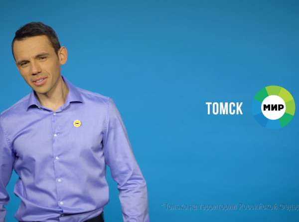 Томск, не ломай свой мозг!