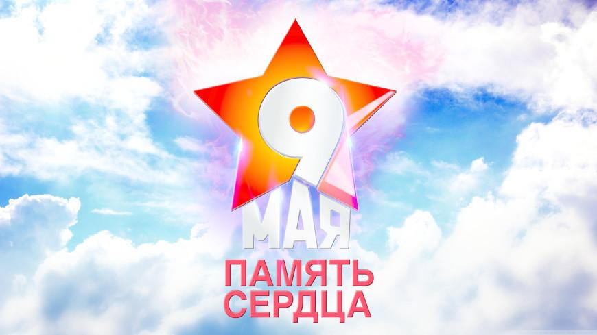 «Память сердца» на площадках Москвы: каким будет День Победы с телеканалом «МИР»