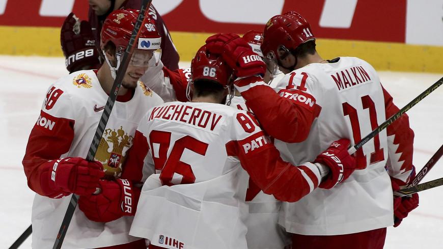 Сборная России по хоккею обыграла Латвию и вышла в плей-офф чемпионата мира