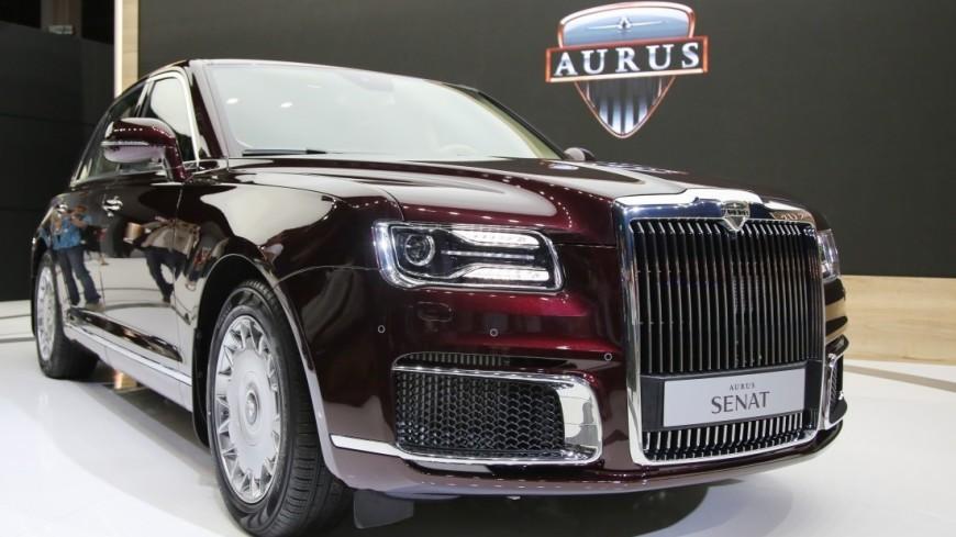 Российский автомобиль Aurus Senat покажут на ПМЭФ